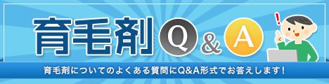 育毛剤Q&A