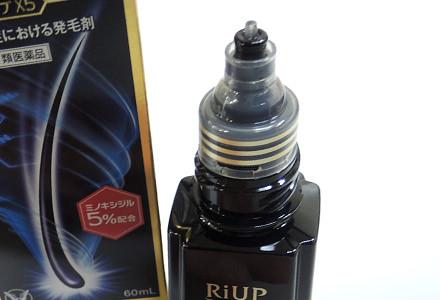RiUP X5 ボトル先端