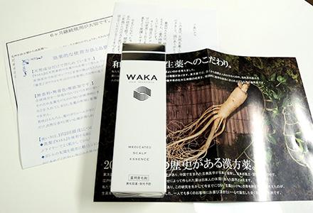 生薬WAKA 同梱資料