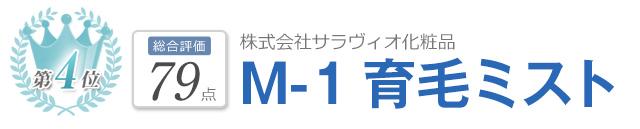 第4位 M-1 育毛ミスト